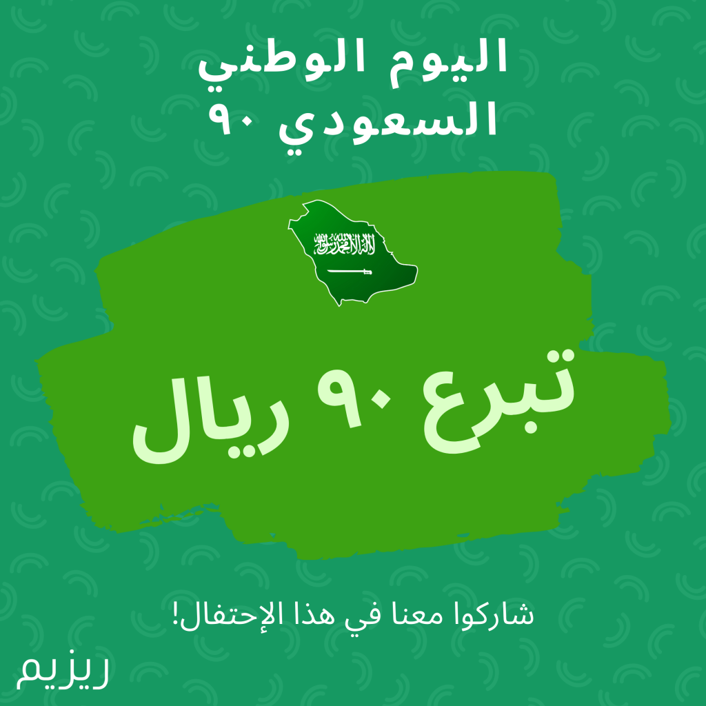 Rezeem's Saudi National Day Contest
