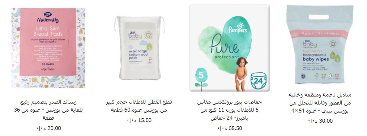 تخفيضات بوتس لمنتجات الرضع